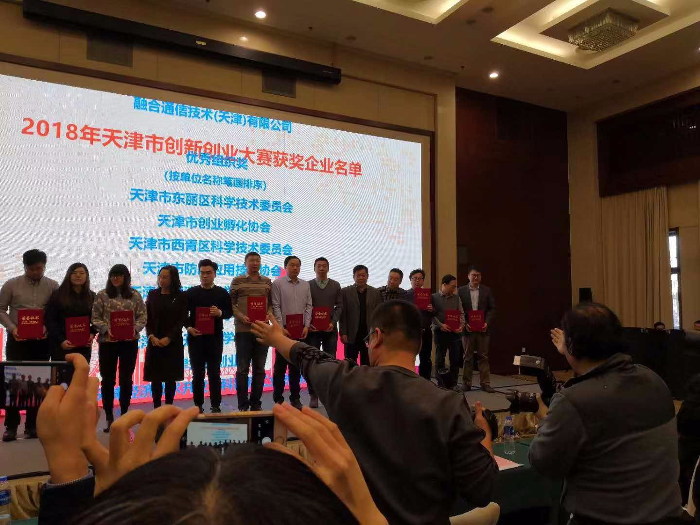 Good news! TCEP won the third prize of Tianjin Innovation and Entrepreneurship Competition